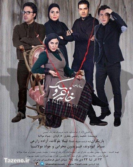 عکس های لیلا بلوکات بازیگر نقش نورا تئاتر خانه عروسک گالری عکس