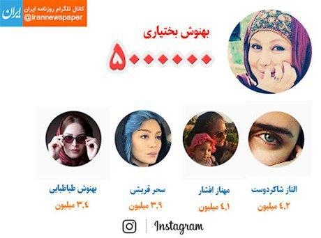 ۵ بازیگر زن ایرانی که بیشترین تعداد فالوئر را در اینستاگرام دارند گالری عکس